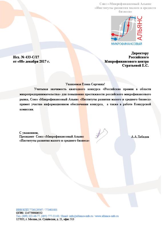 СРО «МиР», СРО МФО «Единство» и Союз «Микрофинансовый Альянс» окажут информационную поддержку XIII ежегодному конкурсу «Российские премии Фонда Citi в области микропредпринимательства»
