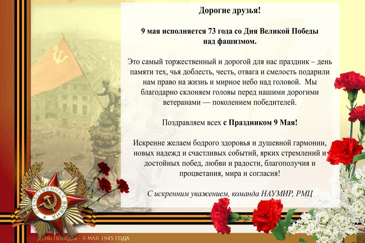 Команда НАУМИР, РМЦ поздравляет с Днем Победы!