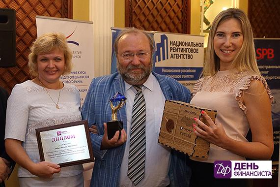 Названы имена лауреатов Всероссийской премии «Репутация» в сфере микрофинансирования