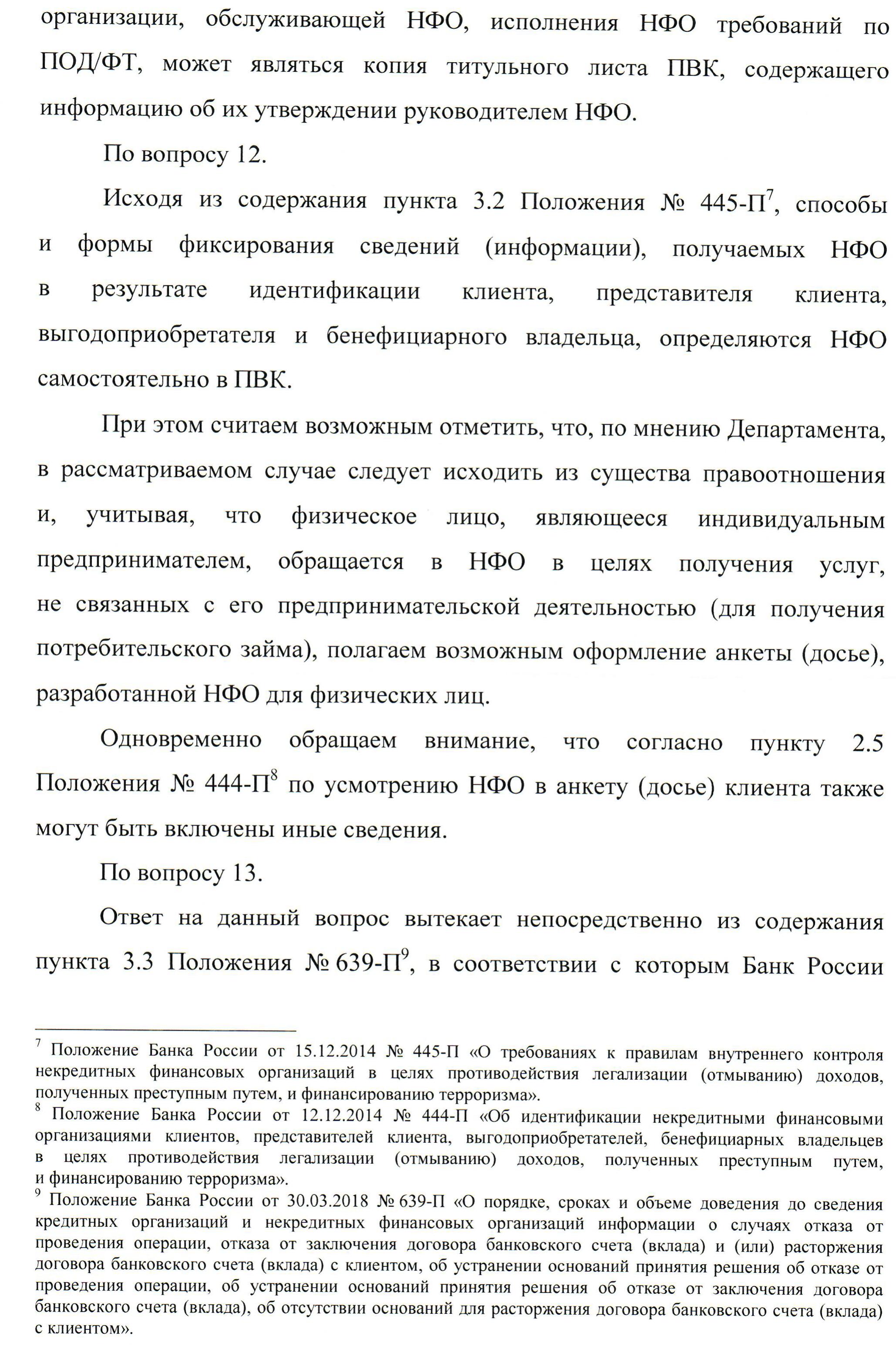Департамент финансового мониторинга и валютного контроля Банка России разъяснил вопросы участников рынка микрофинансирования о применении законодательства в сфере ПОД/ФТ