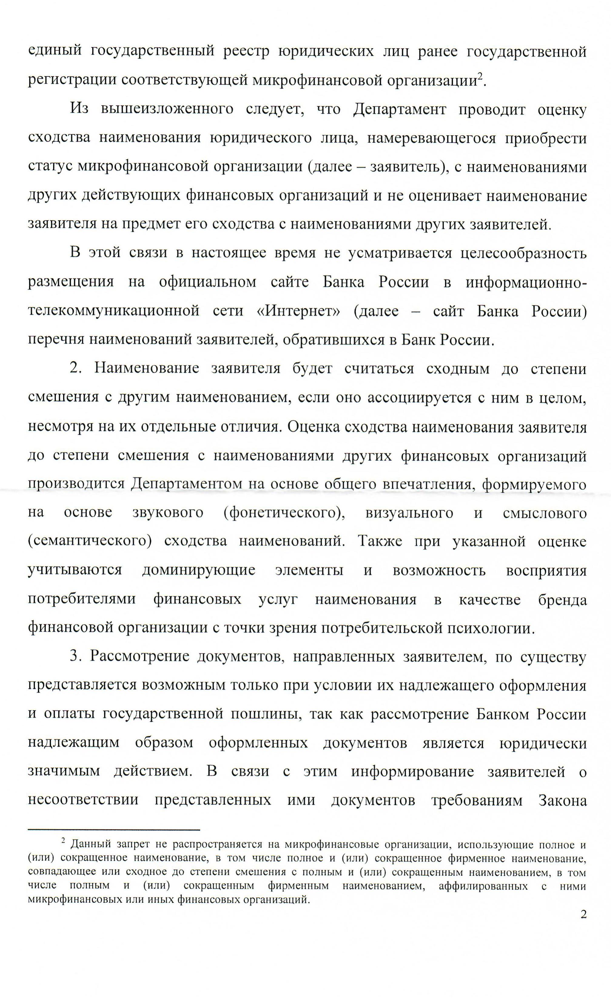 Департамент допуска и прекращения деятельности финансовых организаций Банка России разъяснил требования к допуску на финансовый рынок