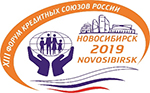 От организаторов XIII Форума кредитных союзов России – праздничный бонус!