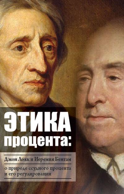 Презентация книги «Этика процента: Джон Локк и Иеремия Бентам о природе ссудного процента и его регулировании» - на весеннем MFO RUSSIA FORUM 28 марта 2019