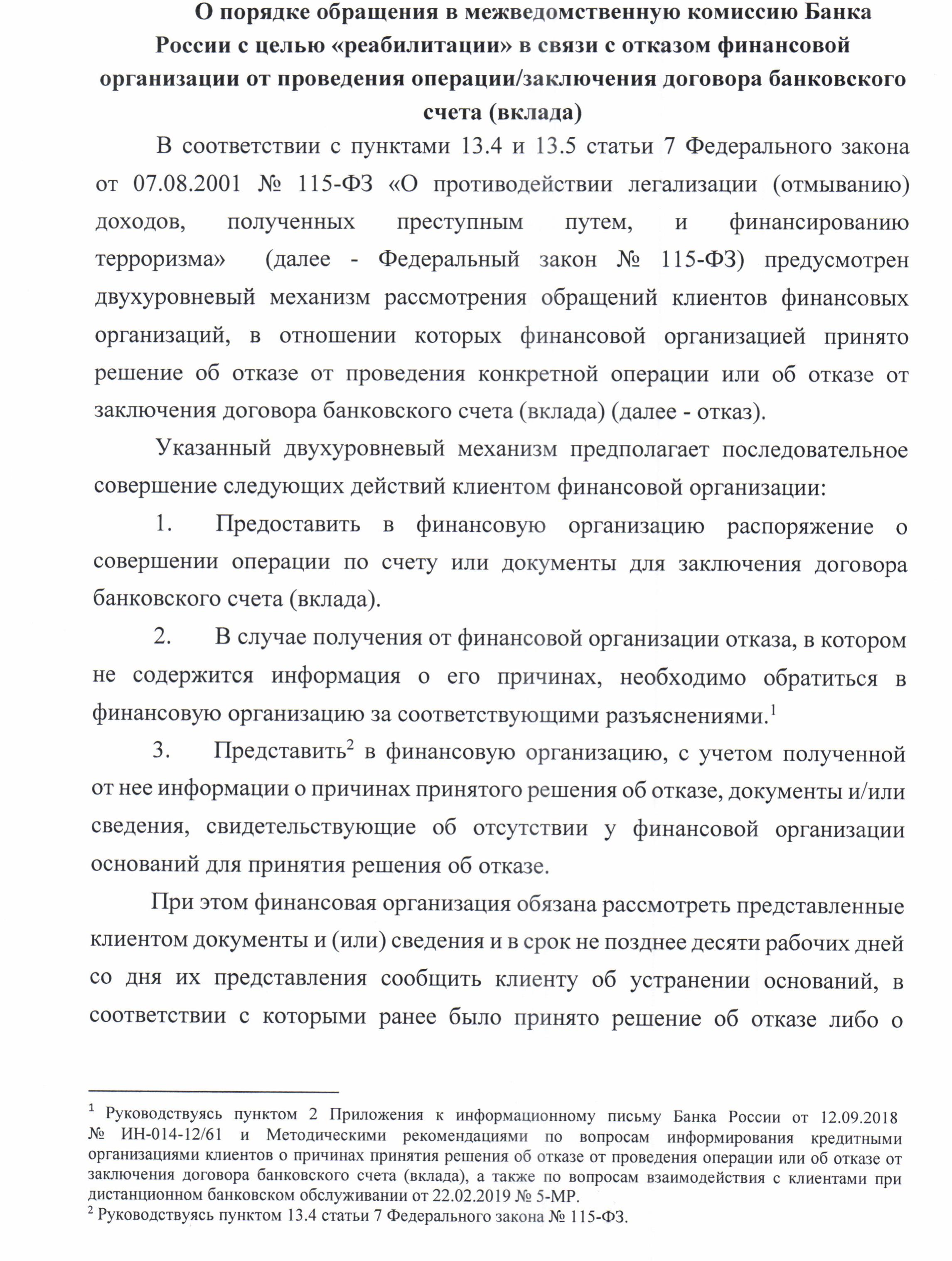 Банк России информирует субъекты МСП о правилах функционирования механизма реабилитации в связи с отказом кредитной организации от проведения операции/заключения договора банковского счета (вклада)