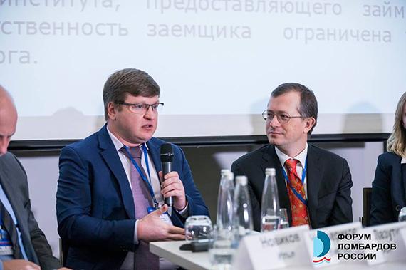 Участники Форума Ломбардов России обсудили наиболее актуальные вопросы развития и регулирования отрасли
