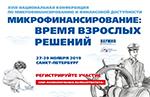 Доступен подробный отчет по итогам осеннего MFO RUSSIA FORUM 2019