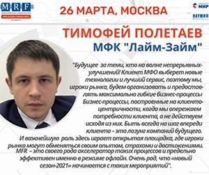 Все о скоринге, грядущих изменениях в 230-ФЗ, новеллах и практиках рынка - на сессии «Риски, оценка и взыскание» в рамках весеннего MFO RUSSIA FORUM 2021